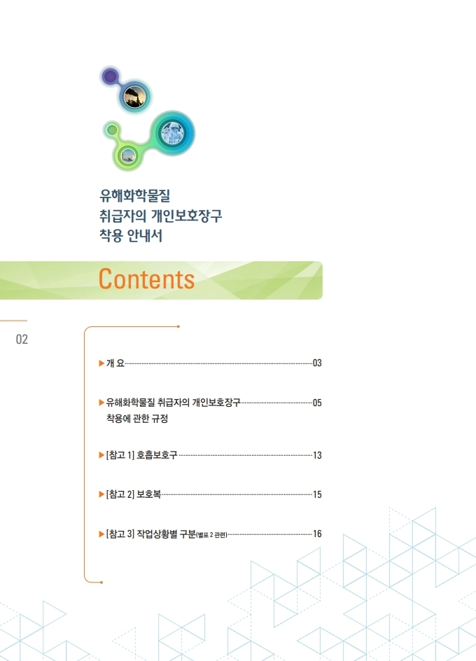 유해화학물질 취급자의 개인보호장구 착용 안내서.pdf_page_02.jpg