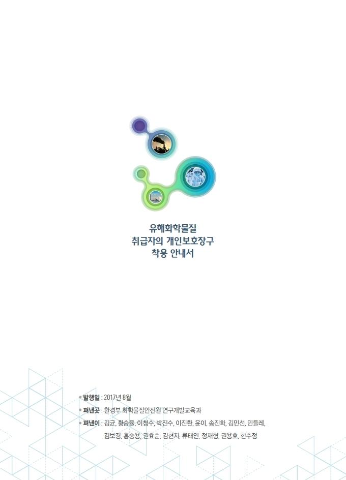 유해화학물질 취급자의 개인보호장구 착용 안내서.pdf_page_17.jpg