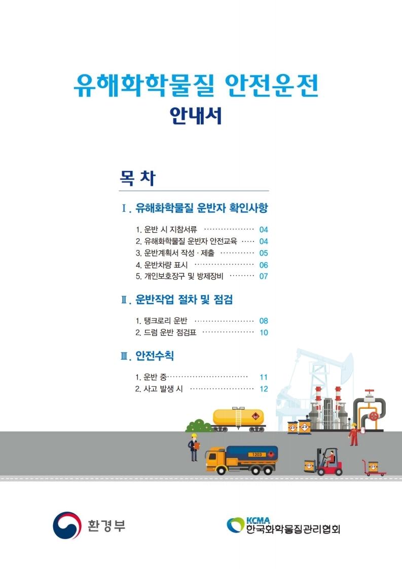 유해화학물질 안전운반 안내서.pdf_page_02.jpg