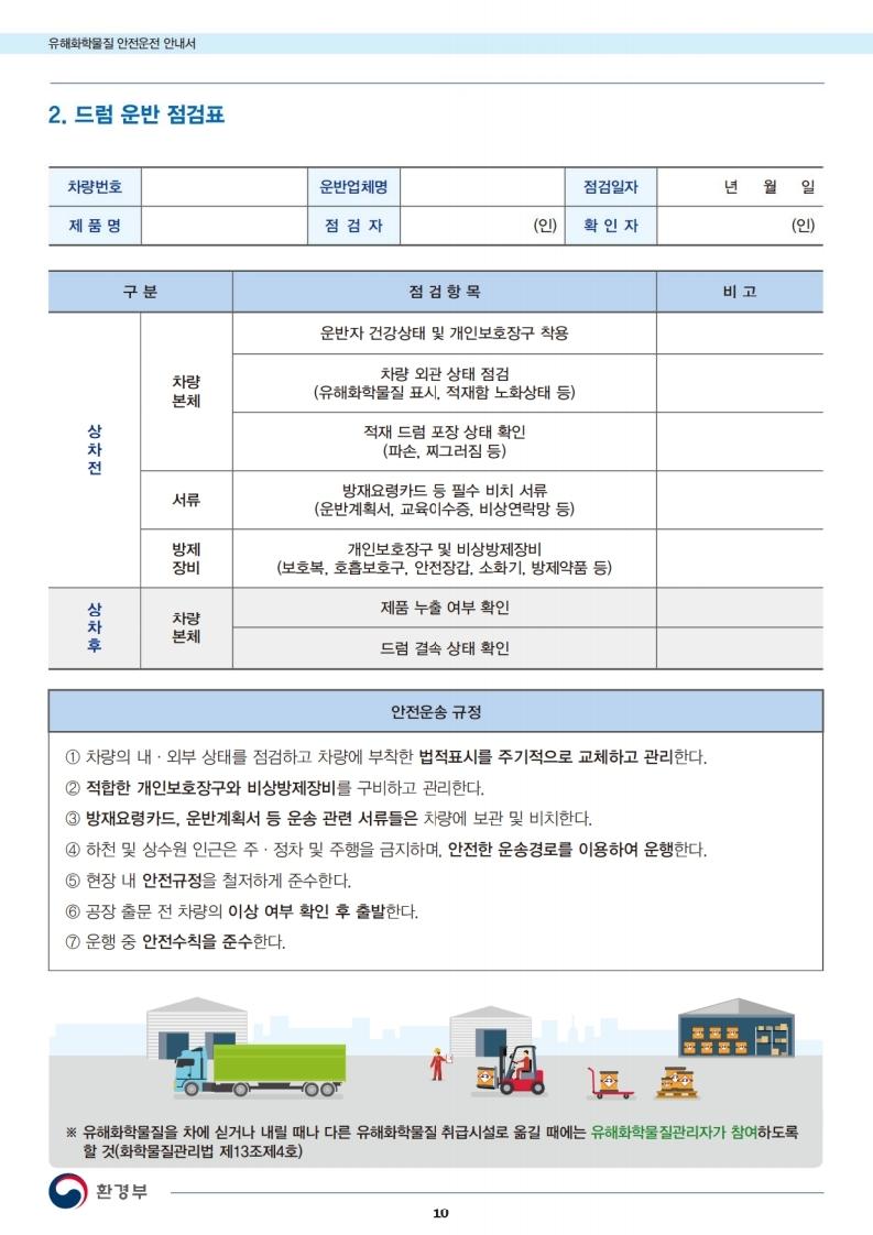 유해화학물질 안전운반 안내서.pdf_page_09.jpg