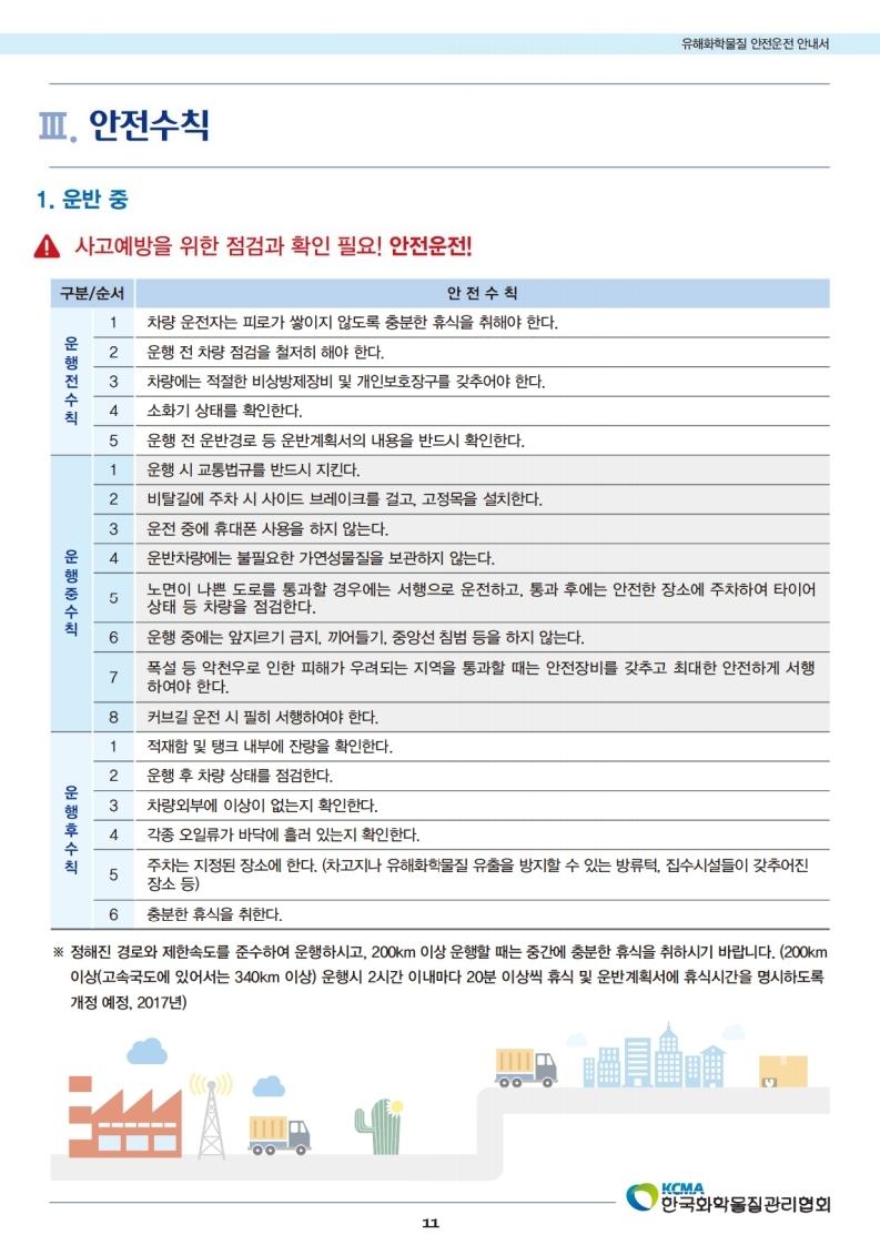 유해화학물질 안전운반 안내서.pdf_page_10.jpg