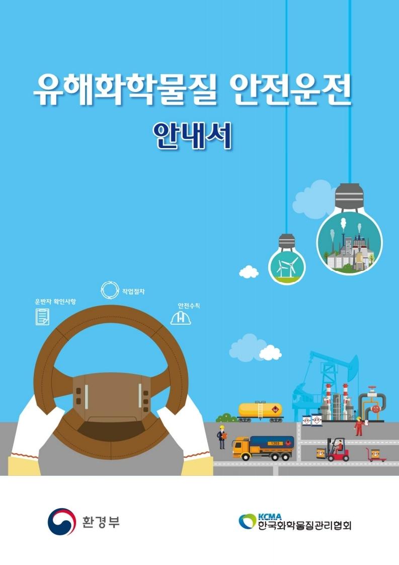 유해화학물질 안전운반 안내서.pdf_page_01.jpg