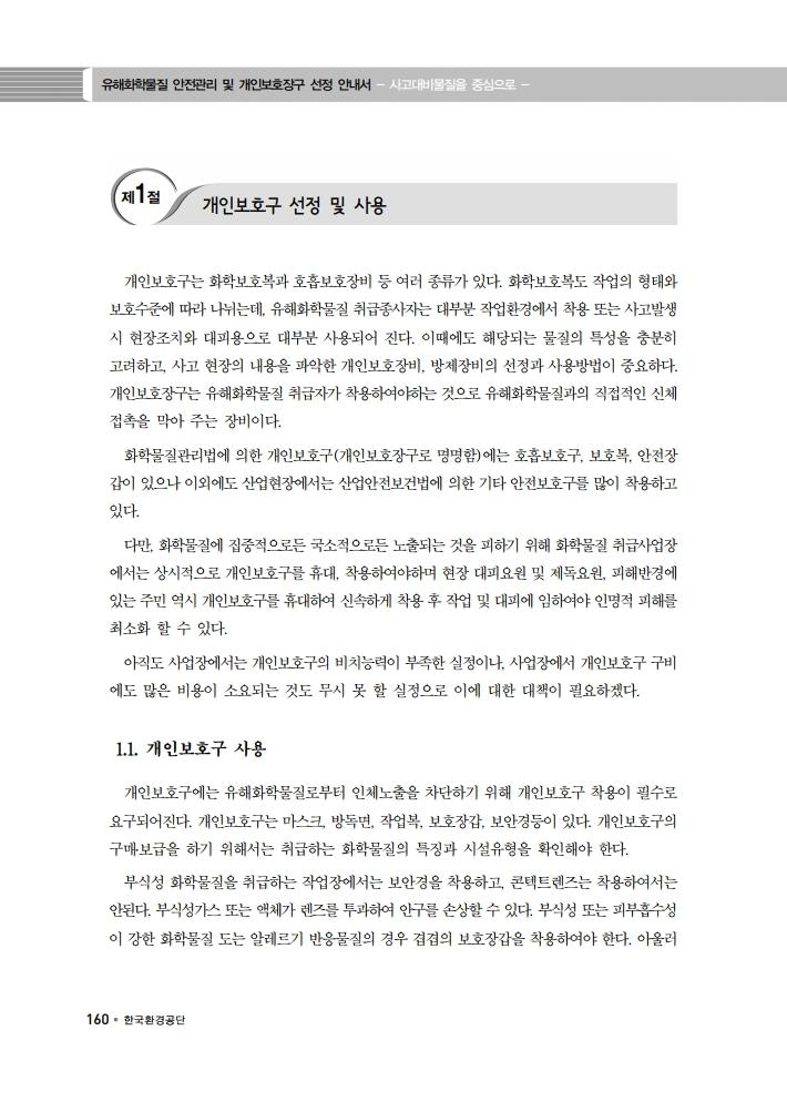 개인보호장구선정 안내서.pdf_page_02.jpg