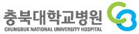 충북대학교병원.png